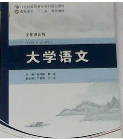 大学语文 张帅旗、郭焱  主编 北京师范大学出版社 9787303111527