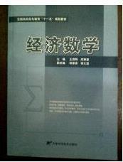 经济数学 王洪明、周秀君  主编 天津科学技术出版社 9787530851210