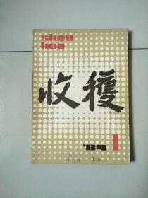 老文学杂志 收获 1984年 第1期 总45期 参看图片