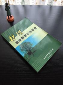 护理健康教育实用手册