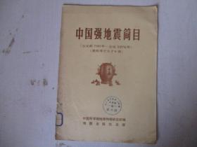 中国强地震简日