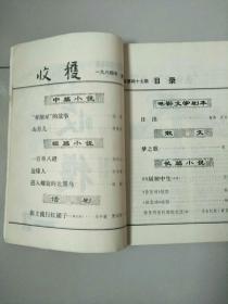 老文学杂志 收获 1984年 第3期 总47期 参看图片