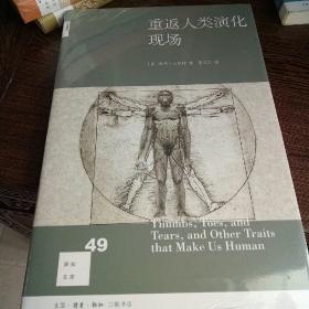 新知文库49  重返人类演化现场