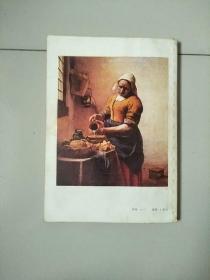 老文学杂志 收获 1984年 第5期 总49期 参看图片
