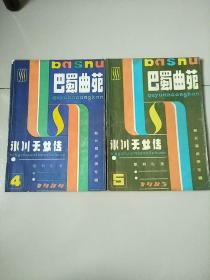 老文学杂志 巴蜀曲苑 4 5 新长篇武侠专辑 冰川天女传 上下 两册合售 参看图片