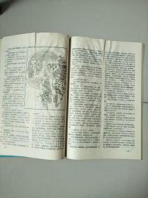 老文学杂志 神州传奇 长篇小说专号 金瓶梅传奇 内页有轻微受潮 参看图片