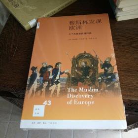 新知文库43  穆斯林发现欧洲:天下大国的视野转换