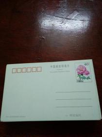 40分邮资明信片(牡丹花) 1998粤邮广000145号,共约100枚合售