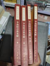 李商隐诗歌集解(四册