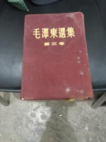 1953年第三卷毛泽东选集一版一印精装本