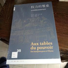 新知文库35  权力的餐桌:从古希腊宴会到爱丽舍宫