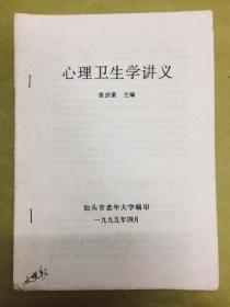1995年【心理卫生学讲义】汕头市老年大学编印