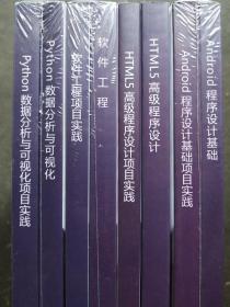 紫牛程序员系列教材: 8本 合售,书名看图