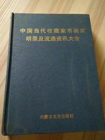 中国当代收藏家,书画家名录及流通资讯大全
