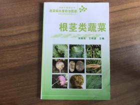 根茎类蔬菜(蔬菜病虫害防治图谱)