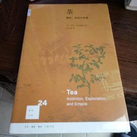 新知文库24  茶:嗜好、开拓与帝国