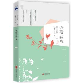 【三折正版】夜莺与玫瑰(林徽因经典译本,另附英文原版)//王尔德 著世界名著文学书籍