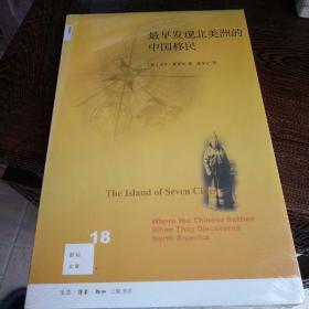 新知文库18:最早发现北美洲的中国移民