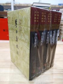 中国古典文学丛书:李白集校注(精装 全五册)