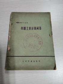 铁路养护小丛书-养路工作计算问答(1973年一版一印)