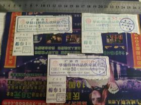 1960年广东省华侨特种商品供应证5、10、50元3张合售(不全版)~台山县使用