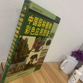 中国园林植物彩色应用图谱(乔木卷