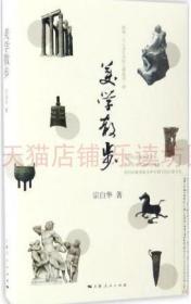 美学散步 宗白华 先秦工艺美术和古代哲学 精要的美学篇章 代表作 中国美学史问题探索 中西艺术理论 上海人民出版社