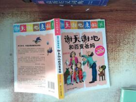 谢天谢地来了:谢天谢地和百变爸妈 /谢倩霓 著 浙江少年儿童出版社