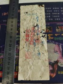 1954年台山县淡云乡农民协会购糠证明书