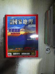 中国国家地理  2004 4