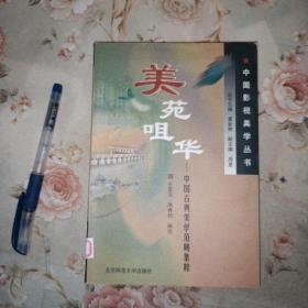 美苑咀华:中国古典美学范畴集粹