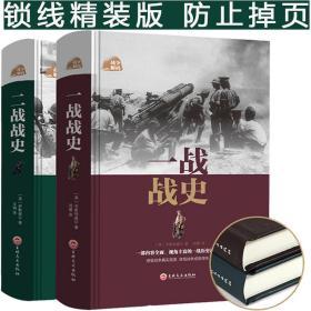 正版全2册一战全史 二战全史精装书籍 一二次世界大战全过程战争史战史军事历史纪实还原经典战全貌 中国世 界近代近代政治畅销书