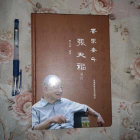 茶界泰斗张天福画传