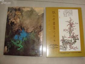 1980年 历史博物馆出版 《张大千书画集》第一集(一函一册)