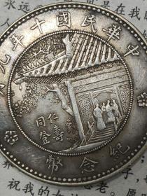 ★秒杀价1475元★要买的速度■【★ ★老银元徐世昌纪念币十年九月银币