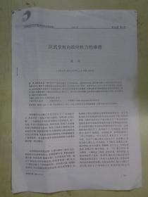 汉武皇权向政府权力的渗透