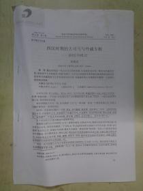 西汉时期的大司马与外戚专权——读《汉书》札记