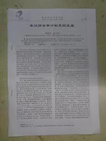 秦汉财务审计制度的发展