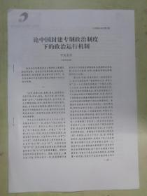 论中国封建专制政治制度下的政治运行机制