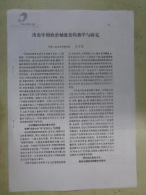 浅论中国政治制度史的数学与研究