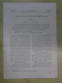 政治社会与中国古代政治制度史研究