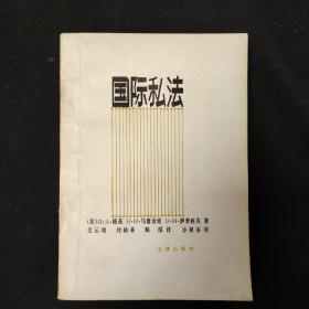 国际私法 苏联隆茨著 法律出版社