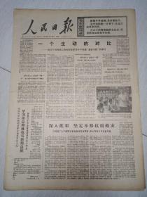 生日报文革报纸人民日报1976年8月22日(4开六版)党指挥枪的原则不容篡改 。