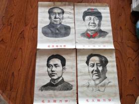 毛主席万岁 浙江工农兵美术大学版画 系列稿10幅  53 × 38.5 cm 4开