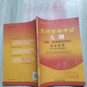 医师资格考试大纲:中医(具有规定学历)执业医师(医学综合笔试部分)(2013版)