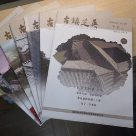 古镇芝英,内部期刊合集,2016年冬卷+2017年4-9卷,共7本