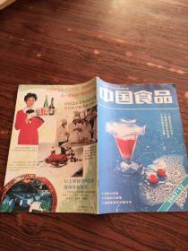 中国食品1987年第12期