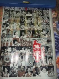 2008年典藏奥运会《精品购物指南》报纸