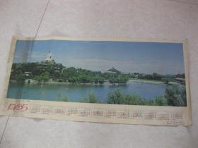 1985年月历画--北海公园