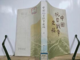10493  中国抗日战争史稿(上册)